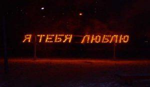 офигенная надпись свечами под окном