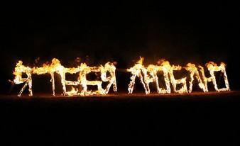 романтическая надпись из огня под домом